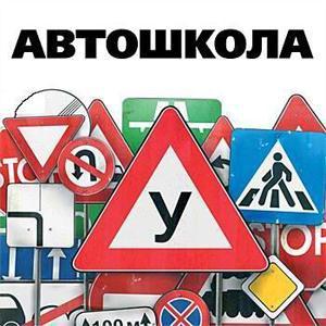 Автошколы Топков