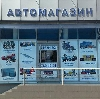 Автомагазины в Топках